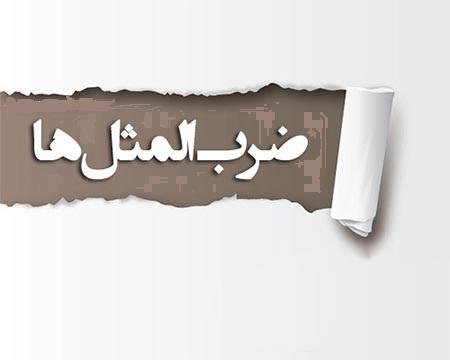 ضرب المثل فارسی با حرف ع (عاقبت جوینده یابنده بود)