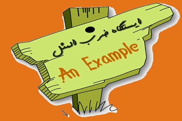 ضرب المثل فارسی با حرف گ (گاو پیشانی سفید)