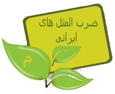 ضرب المثل فارسی با حرف ک ( کاچی به از هیچی)