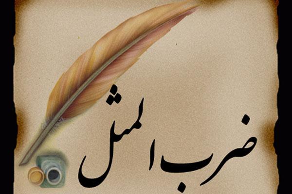 ضرب المثل فارسی با حرف ف (فاتحهاش خوانده است )