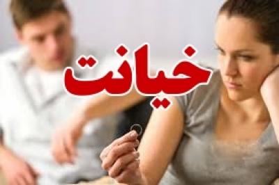علت خیانت همسران عاشق به یکدیگر چیست؟