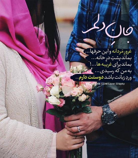 تصاوير عاشقانه جديد برای دختر خانم هایی ک می خواند عکس پروفایل بزارند
