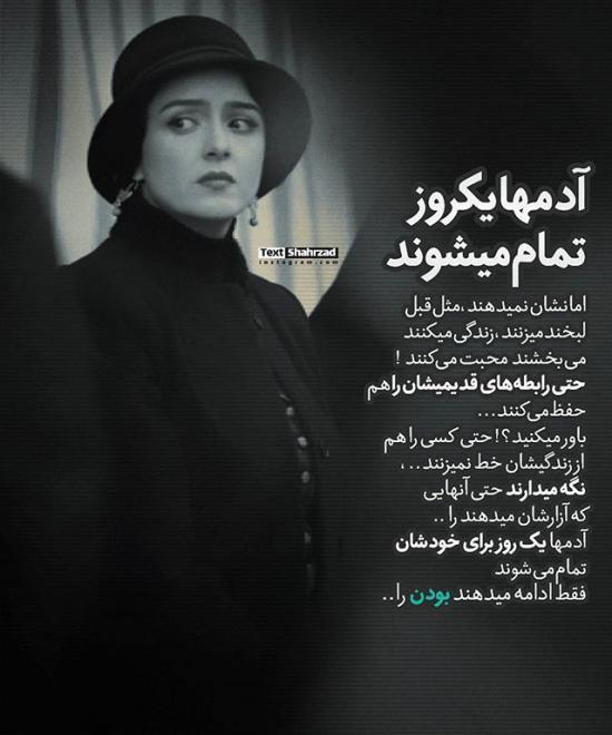 Resultado de imagen para تکست غمگین