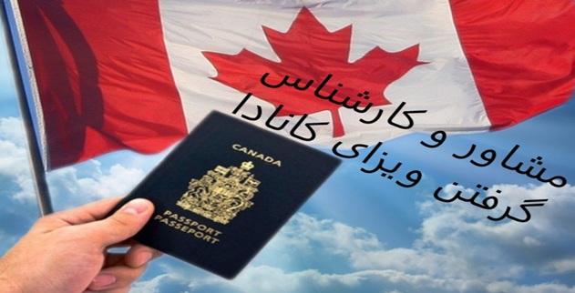 مشاور و کارشناس گرفتن ویزا کانادا
