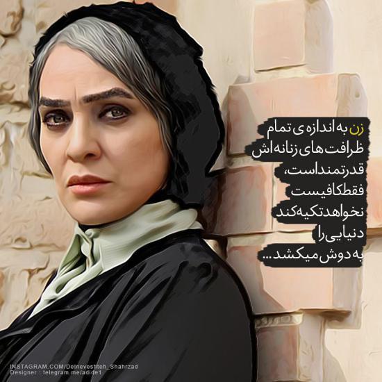 دانلود تصاویر نوشته دار تیکه دار + عکس نوشته