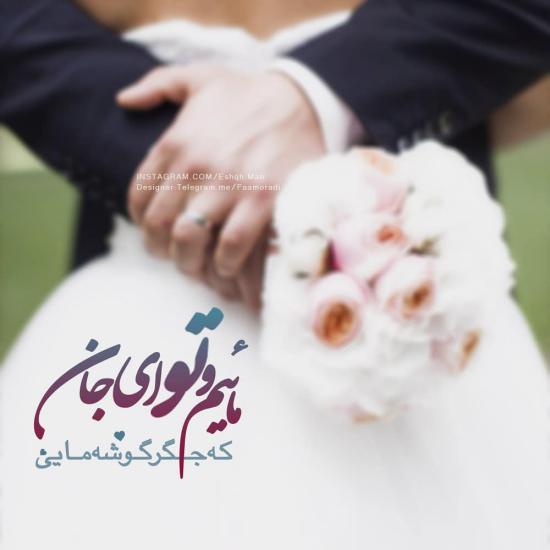 دانلود جدیدترین عکس نوشته های زیبا برای همسر و دوست