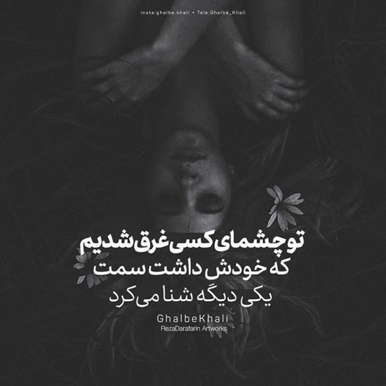 دانلود عکس نوشته های مفهومی بسیار زیبا و رمانتیک 2018