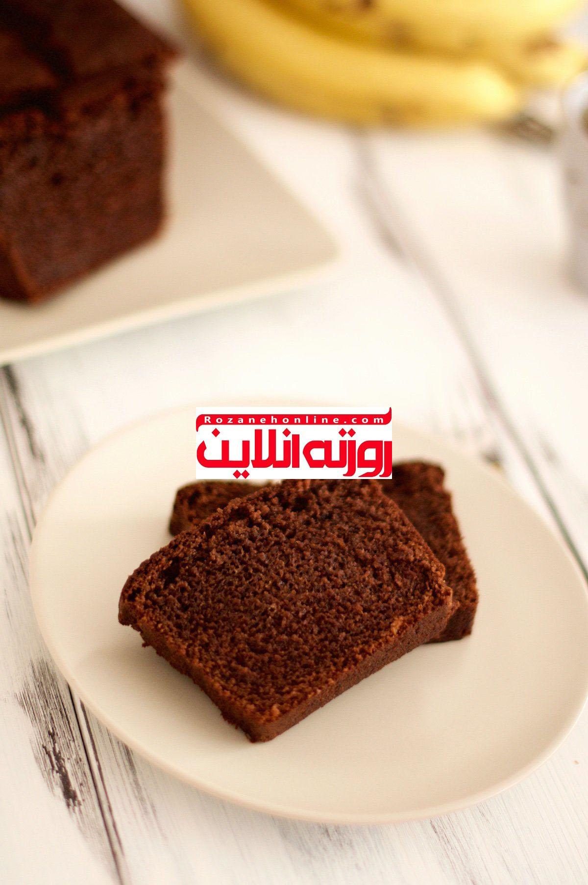چگونه کیک موز شکلاتی درست کنیم
