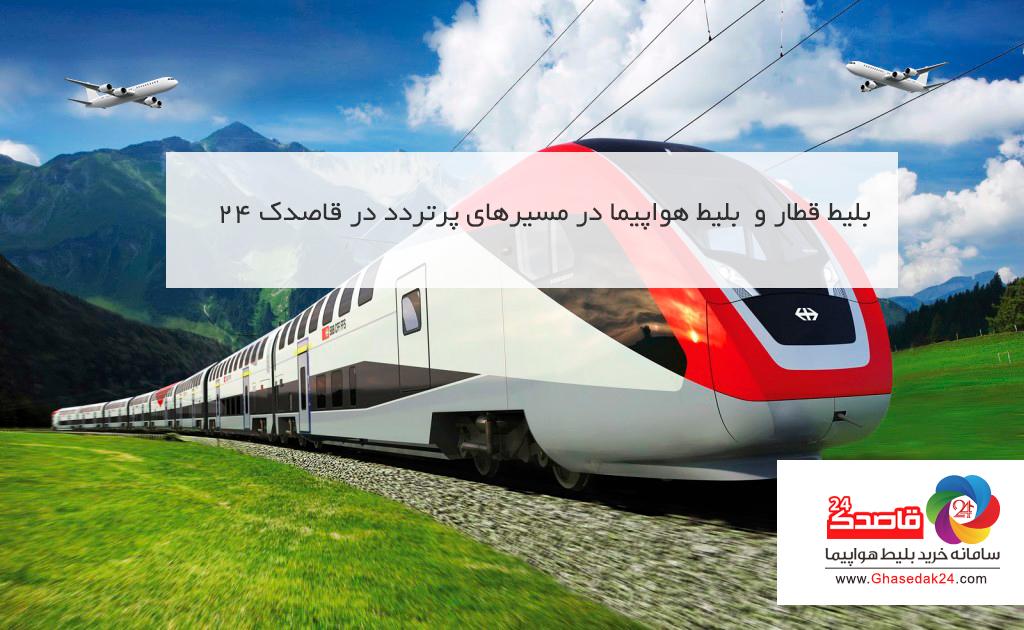 یک تیر و چند نشان؛ بلیط هواپیما و قطار مشهد، بلیط قطار و هواپیما تهران در قاصدک 24