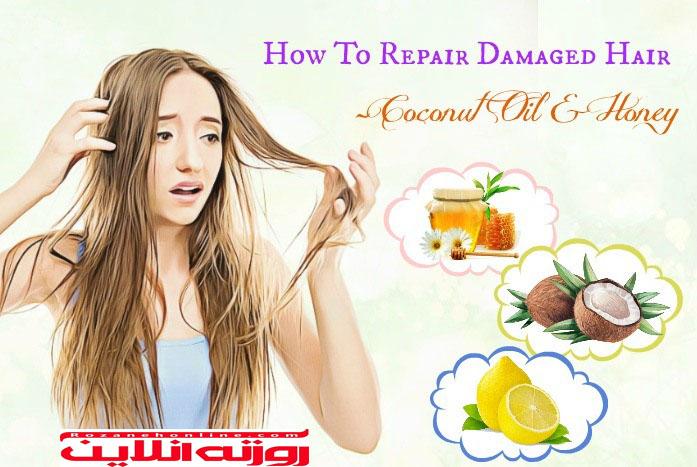 بهترین راه برای درمان موهای آسیب دیده ناشی از  صاف کردن مو