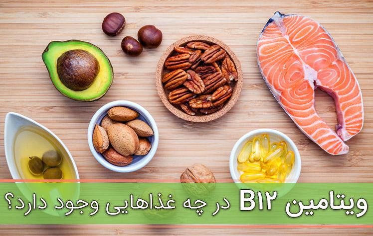 فواید سلامتی، علائم کمبود و منابع ویتامین B12
