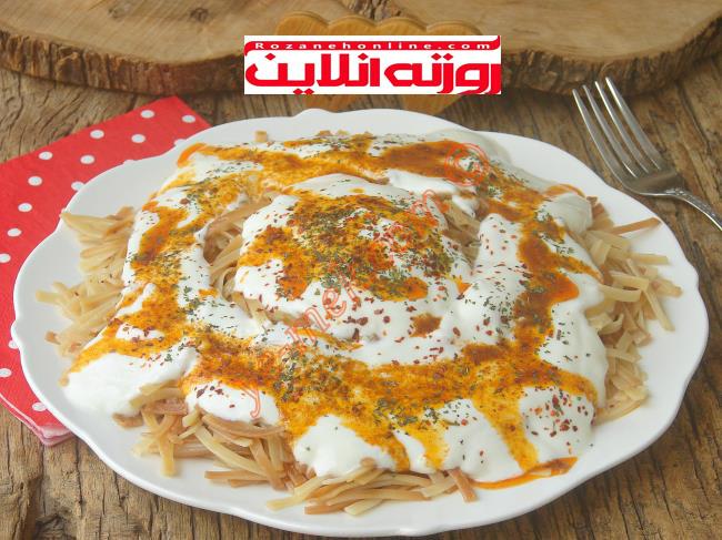 طرز تهیه پیش غذای ترکیه ای به اسم مزه رشته و ماست