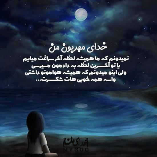 جملات زیبا با عکس درباره خدا با مفاهیم عرفانی,عکس نوشته درباره خدا