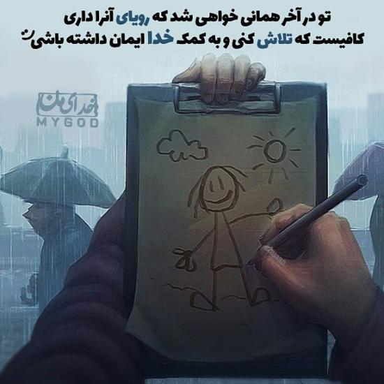 عکس نوشته های زیبا درباره خدا,عکس نوشته درباره خدا,نوشته های احساسی در مورد خدا
