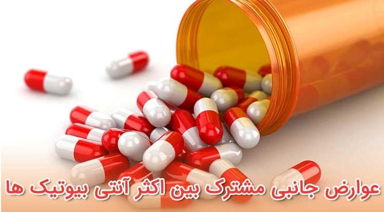 رایج ترین عوارض جانبی آنتی بیوتیک ها