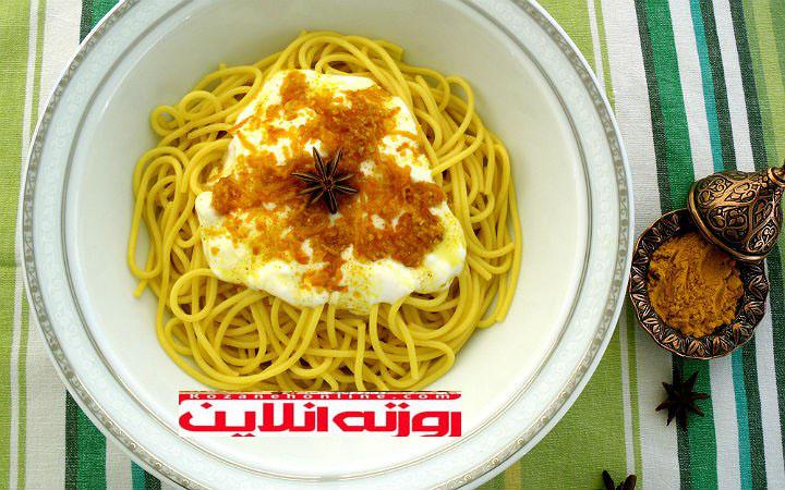طرز تهیه اسپاگتی زردچوبه