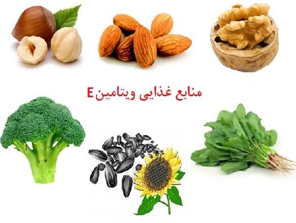 معرفی منابع خوراکی ویتامین E