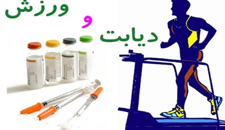 ورزش های مفید مبتلایان به دیابت
