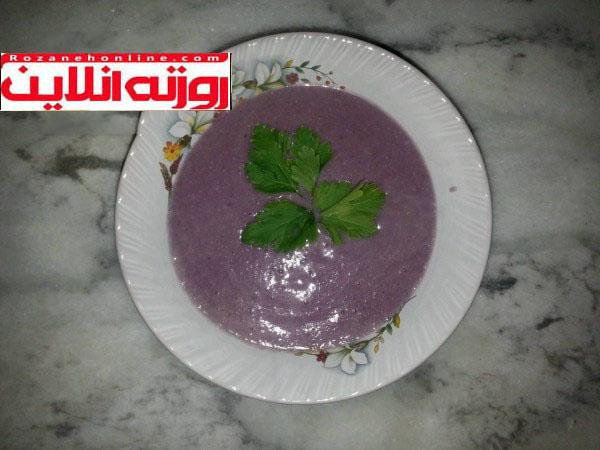 سوپ کلم بنفش یک سوپ خوشرنگ و مقوی زمستانی با طعم بسیار عالی
