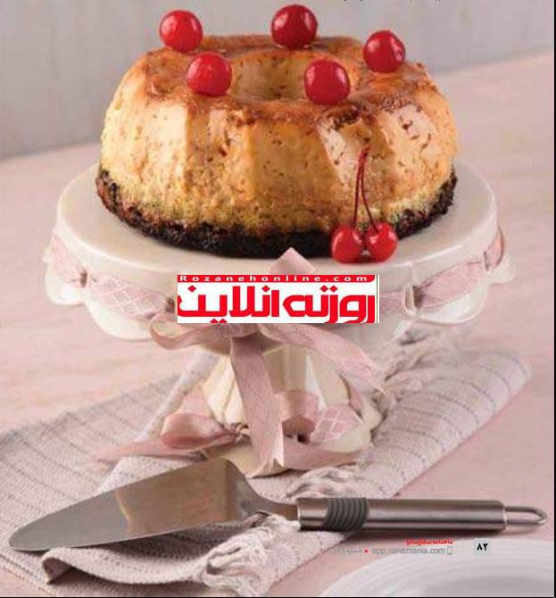 عصرانه دلچسب : کیک فلن و کارامل