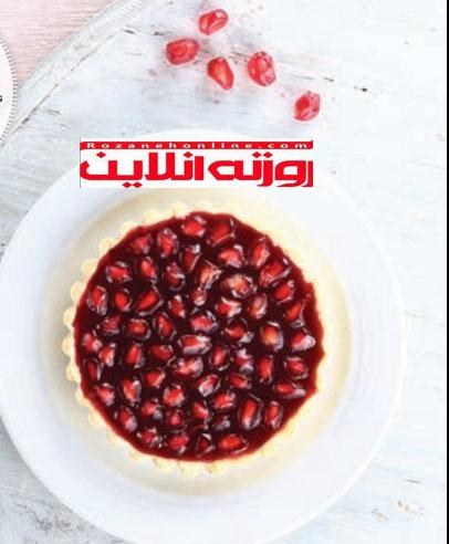 دسر فصل با دانه های قرمز انار : تارتلت انار