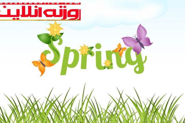 بهار فصل آرامش بخش آمد